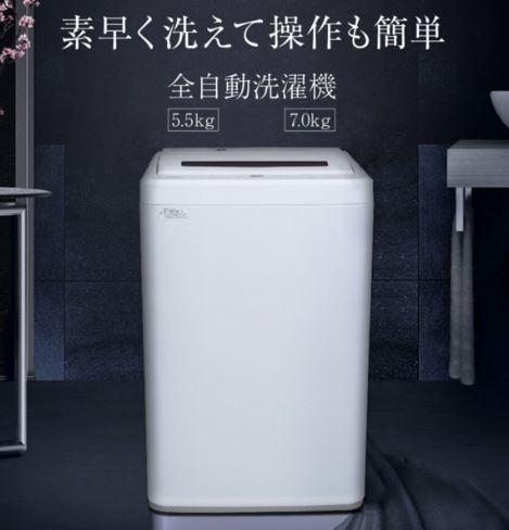 CLAS『縦型洗濯機 ホワイト』